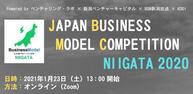 JAPAN BUSINESS MODEL COMPETITION NIIGATA 2020イメージ